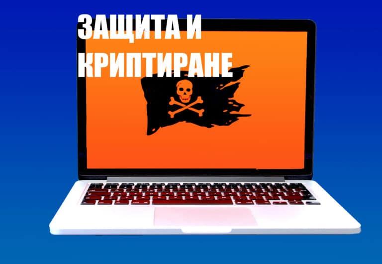 антивирусни и криптиращи решения