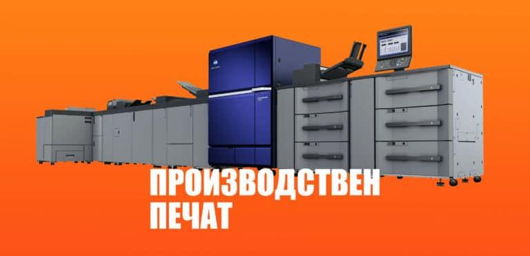 производствен печат